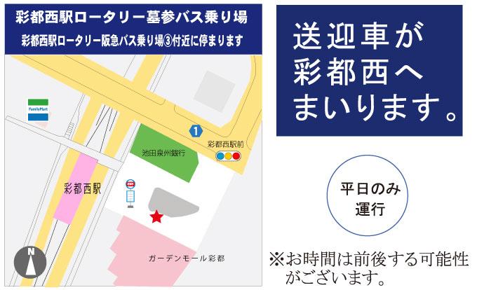モノレール彩都西駅乗場