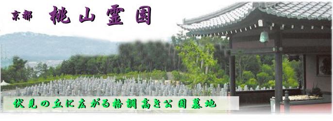 京都桃山霊苑