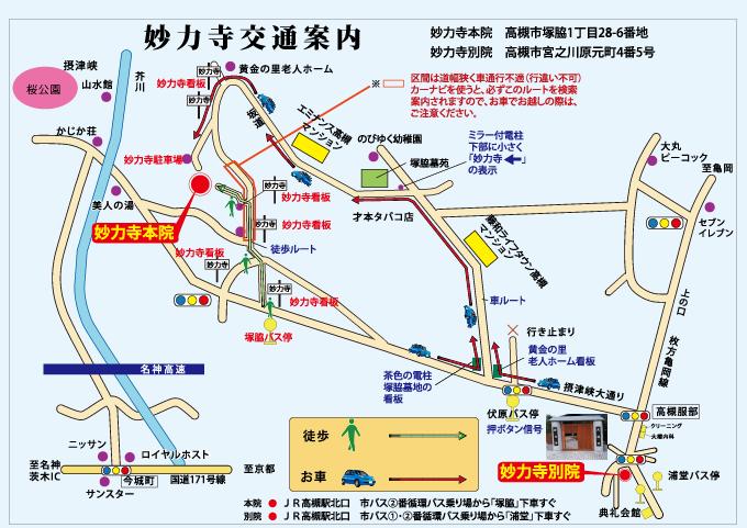 妙力寺交通案内詳細図