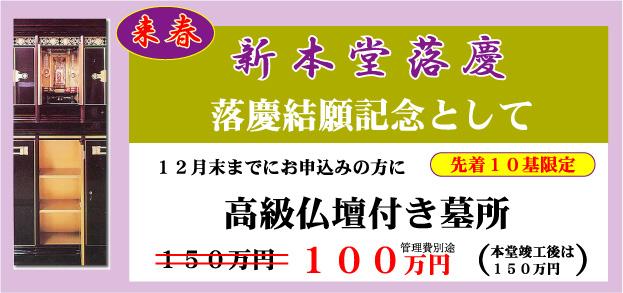 落慶結願記念・限定10基特別価格でご奉仕