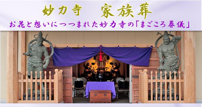 お寺でする家族葬