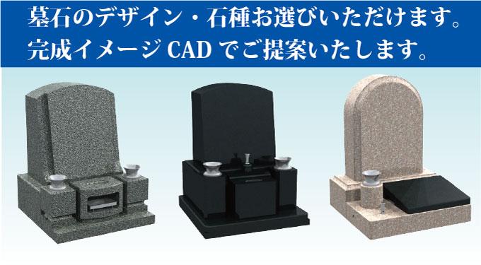 竿石型 墓石のデザイン・石種お選びいただけます。