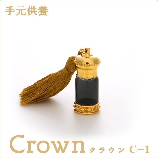 クラウン C-1