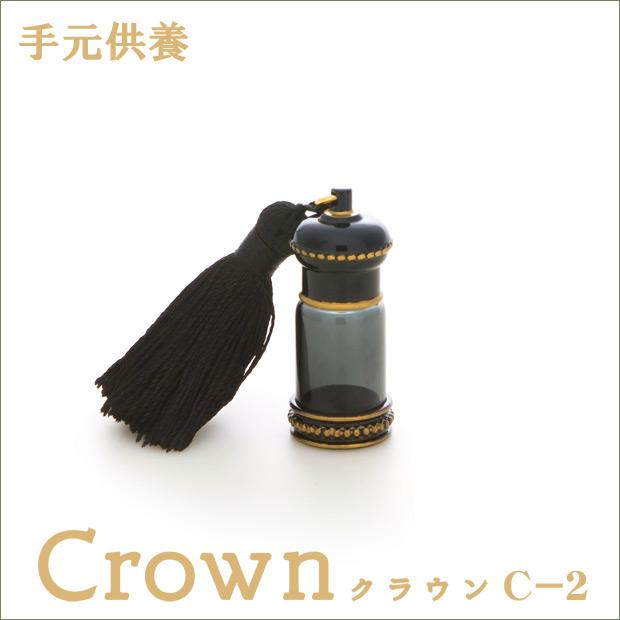 ミニ骨壷アッシュボトル・クラウン「クラウン C-2」