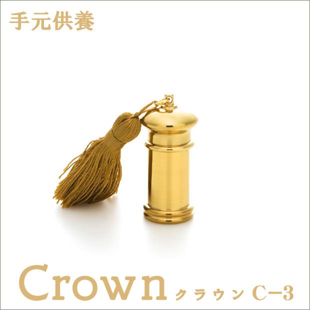 クラウン C-3