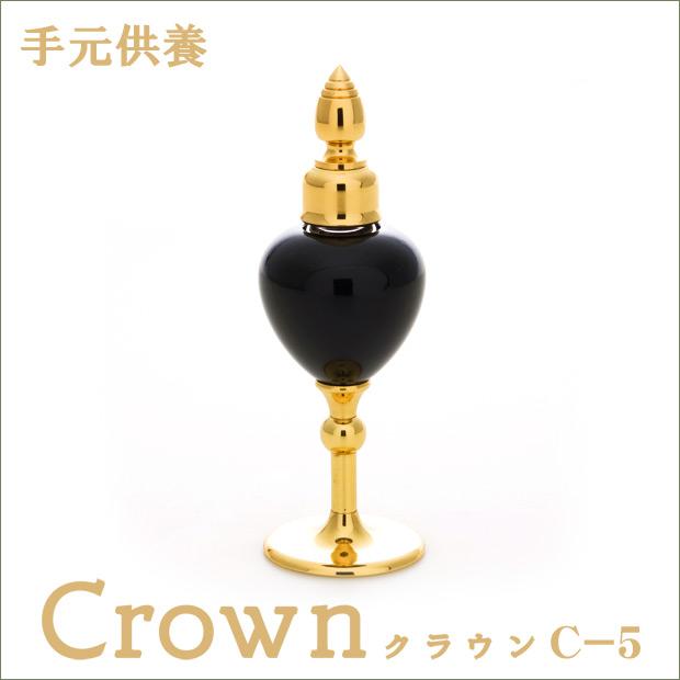 クラウン C-5