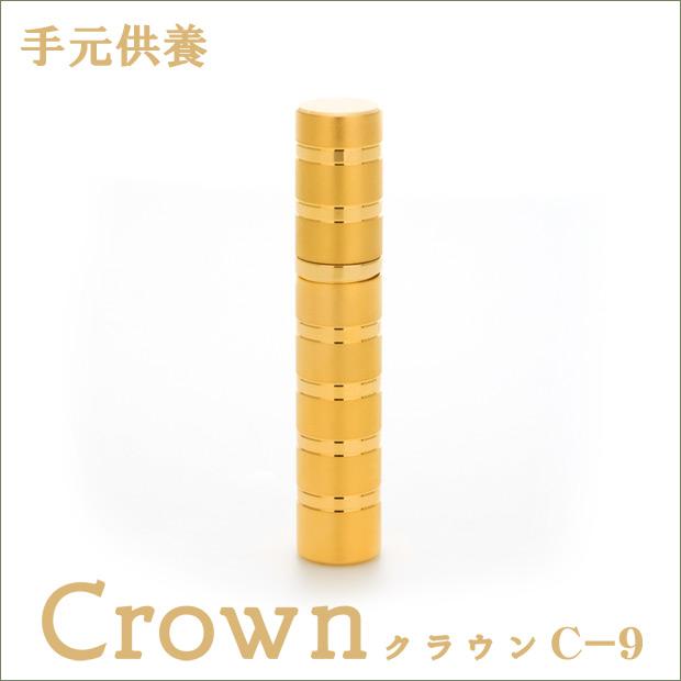 クラウン C-9