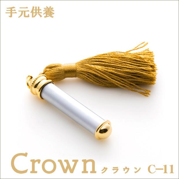 クラウン C-11