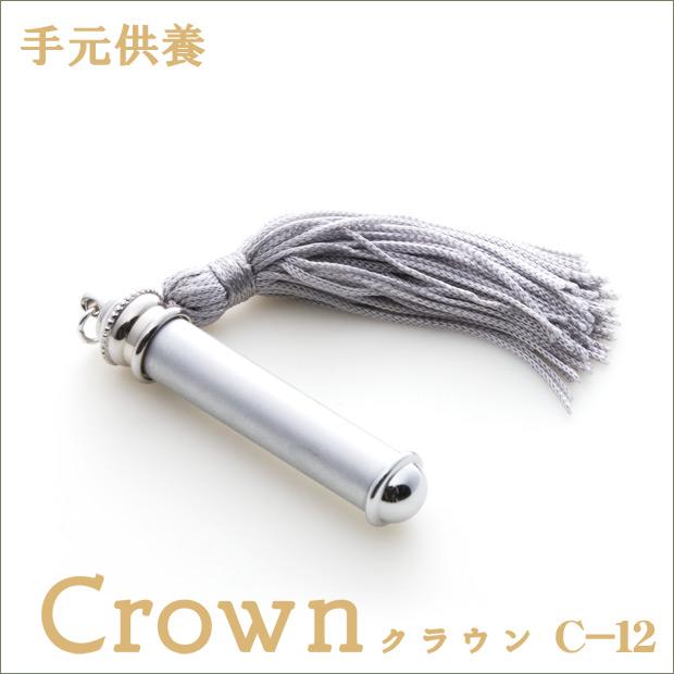 クラウン C-12