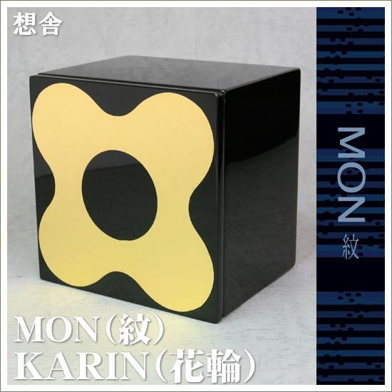想舎 MON(紋)KARIN(花輪)
