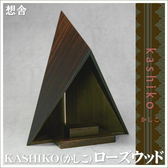 想舎 kashiko(かしこ)ローズウッド