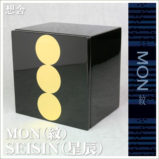 想舎 MON(紋)SEISIN(星辰)