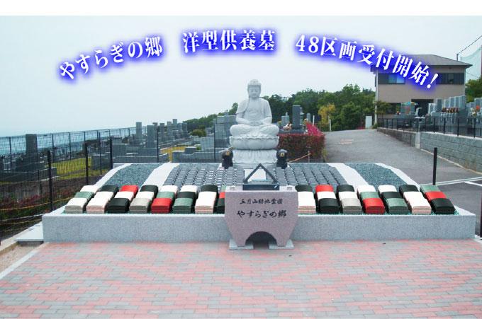 永代供養墓「やすらぎの郷 洋碑」