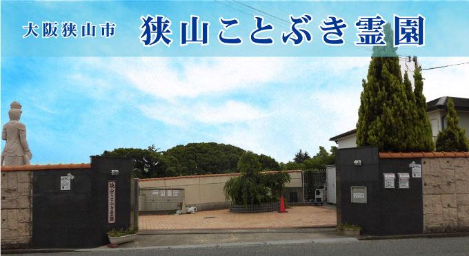 狭山ことぶき霊園 class=
