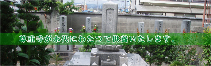 尊重寺永代供養墓