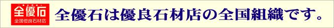全優石は優良石材店の全国組織です。