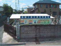 三島江真光寺墓地看板