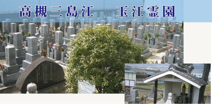 玉江霊園 class=