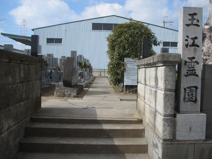 玉江墓地入口
