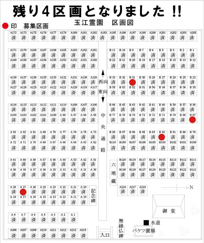 玉江霊園区画図