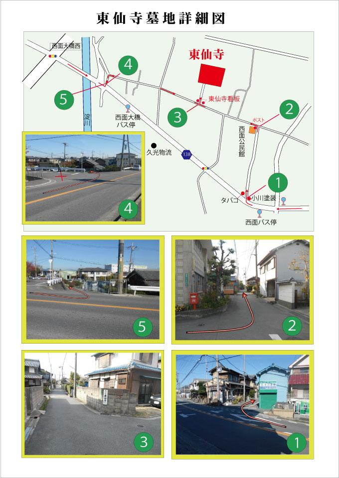東仙寺交通案内詳細図