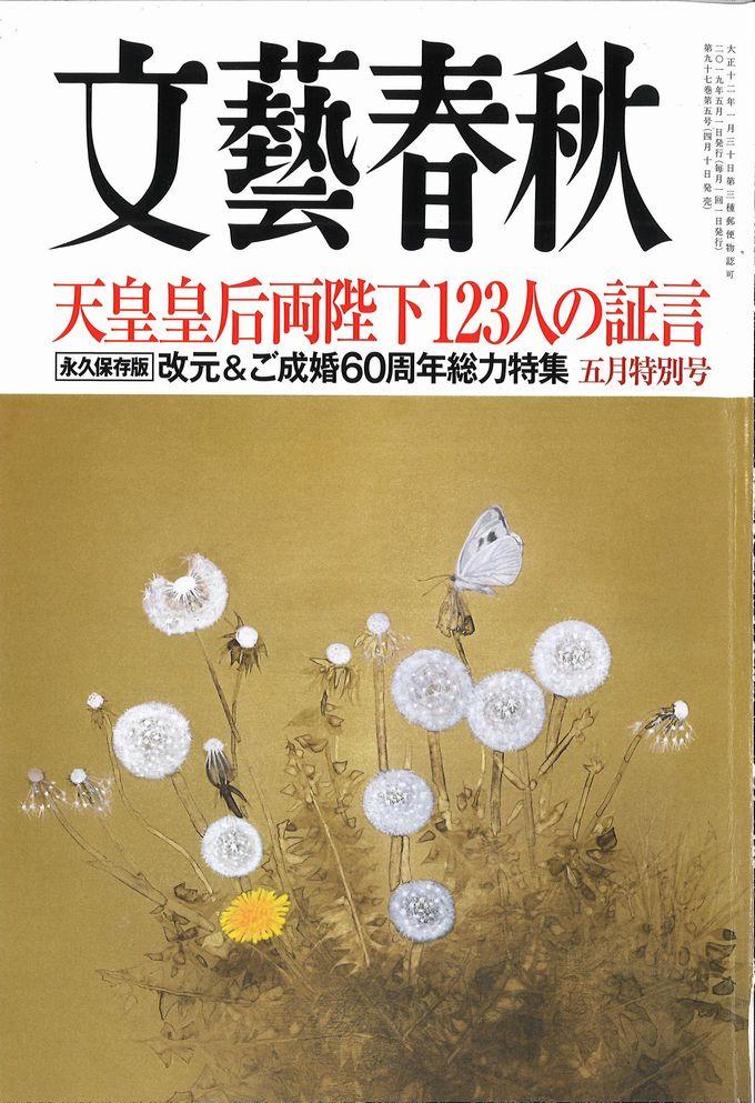 文藝春秋表紙