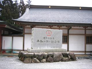 比叡山延暦寺 平和の祈り記念碑