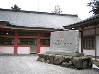 比叡山延暦寺 世界宗教者 平和の祈り記念碑