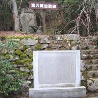比叡山延暦寺 宮沢賢治歌碑