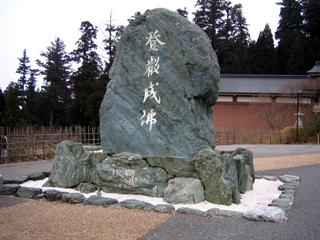 比叡山延暦寺 登叡成就の碑