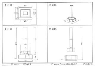 本宗寺石柱 制作図面