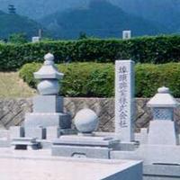 比叡山延暦寺大霊園 埠頭興業株式会社