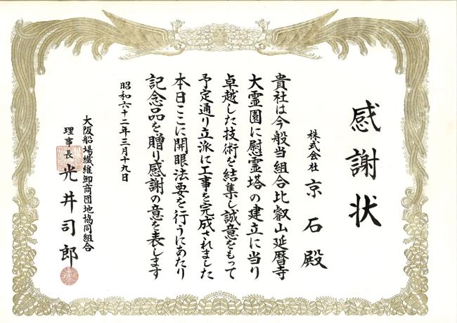 比叡山延暦寺大霊園 大阪船場繊維団地協同組合