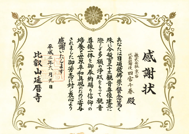 比叡山延暦寺大霊園 百三十三観音建立に対する感謝状