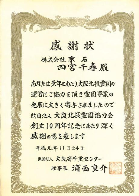 大阪北摂霊園10周年記念の感謝状