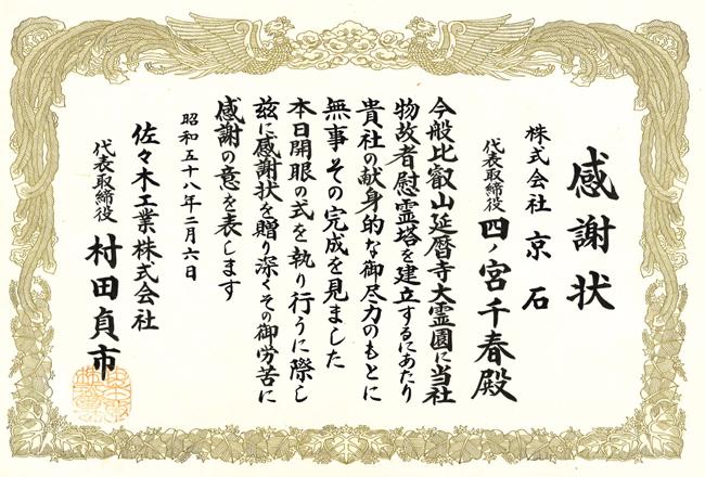 延暦寺大霊園 佐々木工業株式会社