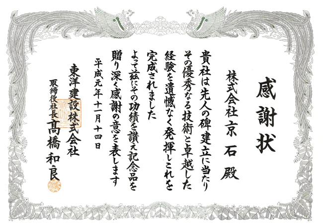 比叡山延暦寺大霊園 東洋建設株式会社