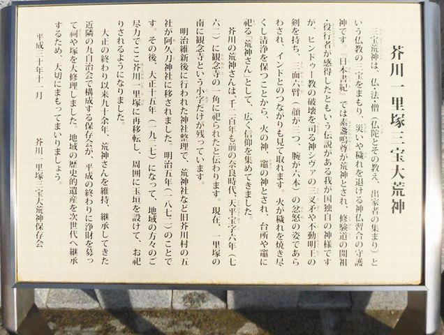 芥川一里塚三宝荒神 由来説明看板