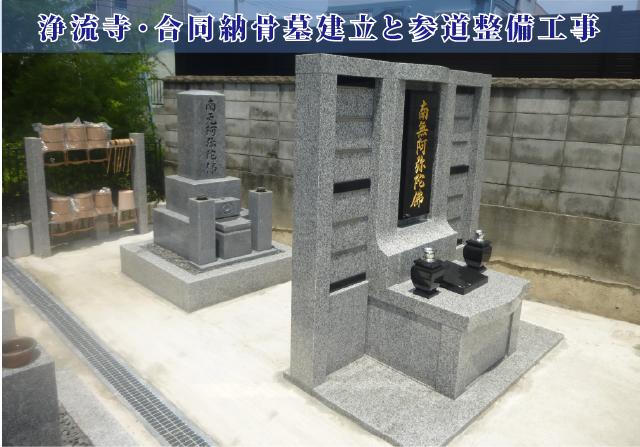 参道整備と合同納骨墓