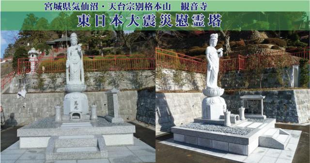 東日本大震災慰霊碑 観音立像