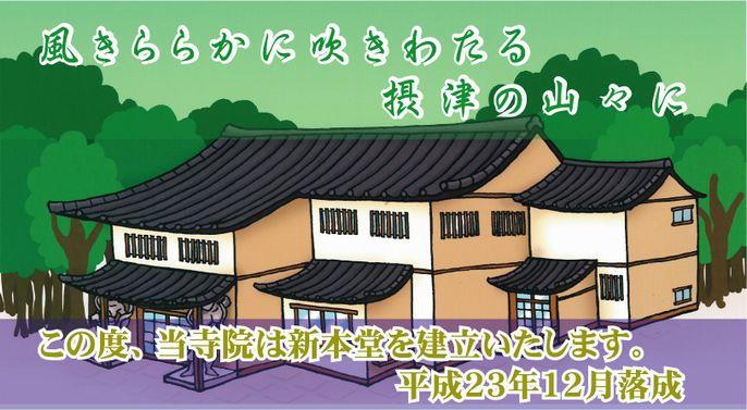 妙力寺・新本堂新築工事