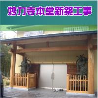 妙力寺 新本堂建設工事