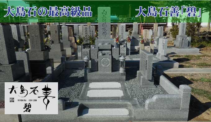 茨木市 N家 こだわりの墓所