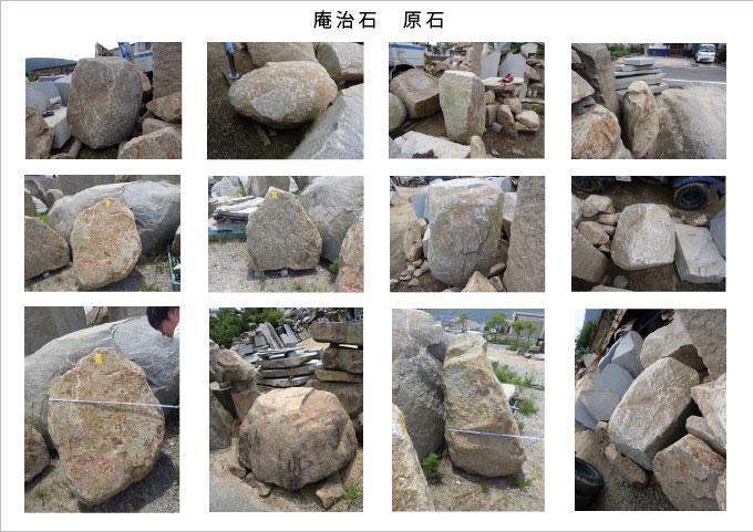 原石の選定