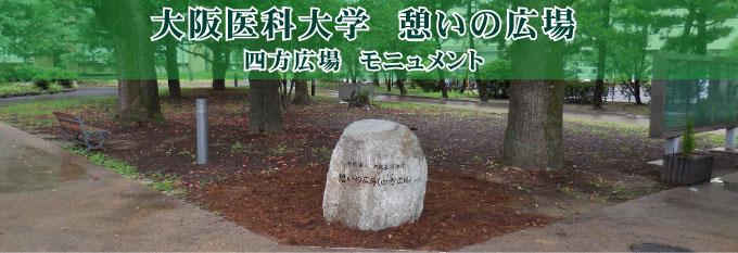 大阪医科大学・憩いの広場