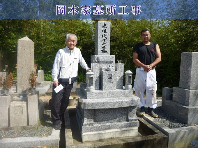 岡本家墓所工事
