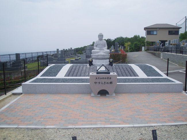 五月山緑地霊園 永代供養墓「やすらぎの郷」