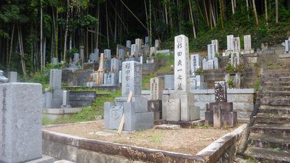 杉田家墓所改修前