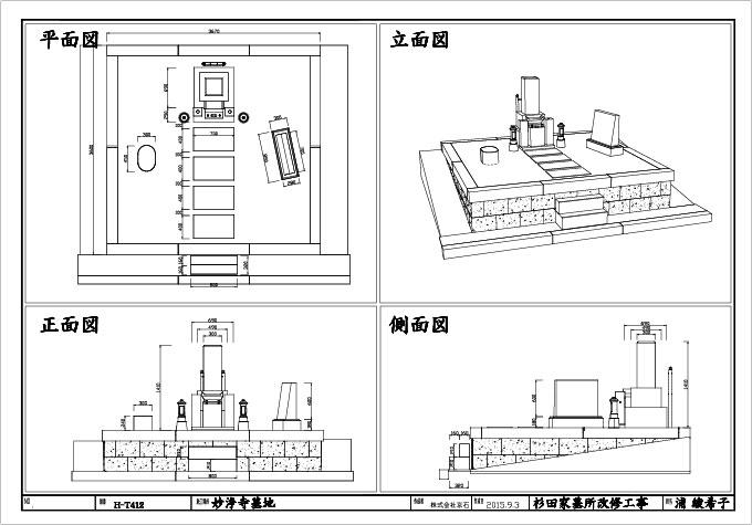 CAD図面でご提案