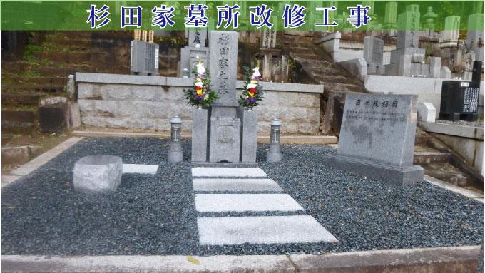 杉田家墓所改修工事